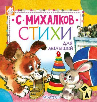Стихи для малышей С. Михалков