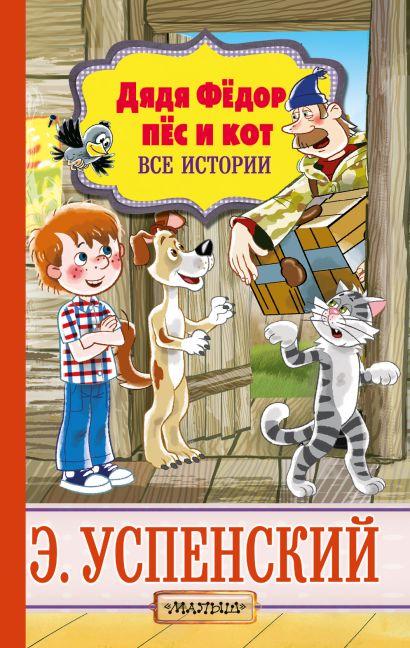 Дядя Фёдор, пёс и кот. Все истории - фото 1