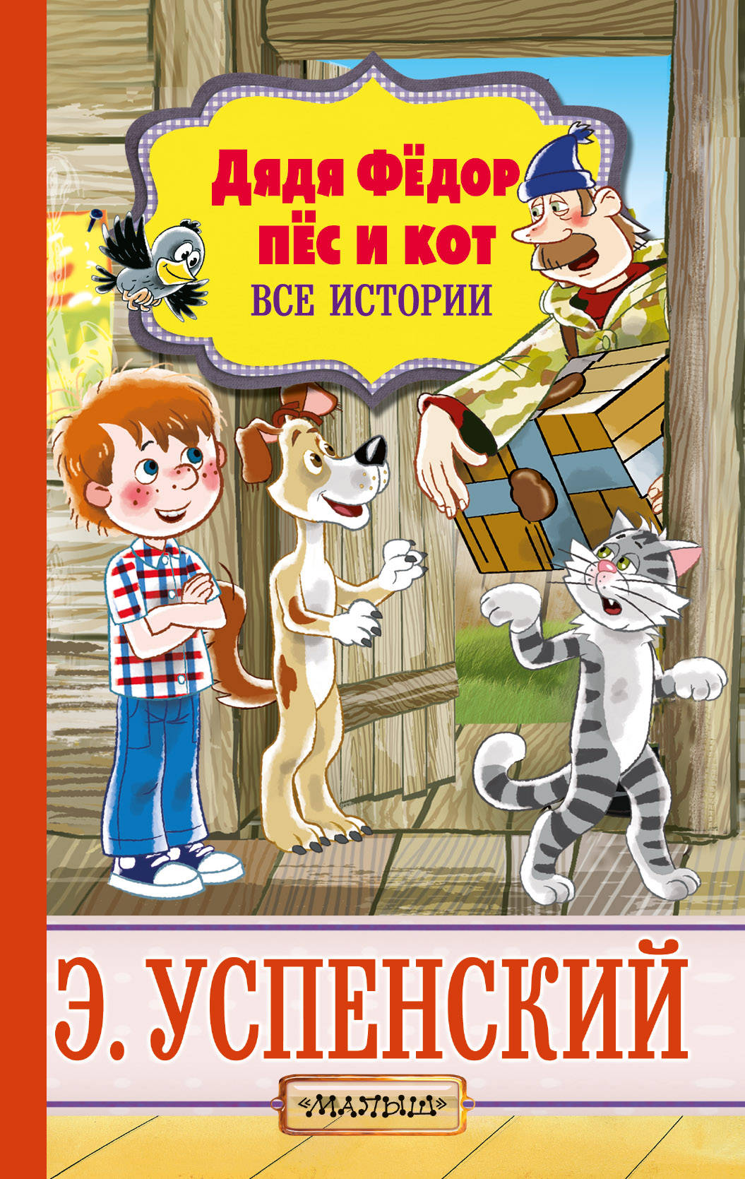 Э. Успенский Дядя Фёдор, пёс и кот. Все истории эдуард успенский дядя фёдор пёс и кот все истории