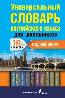Универсальный словарь английского языка для школьников