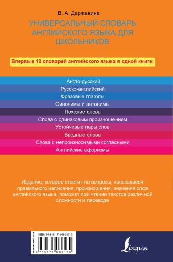 Универсальный словарь английского языка для школьников В. А. Державина