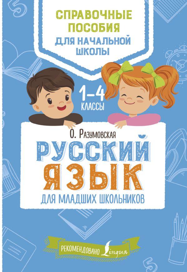 Русский язык для младших школьников Разумовская О.