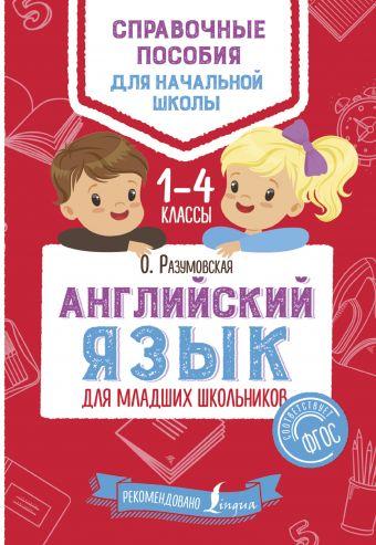 Английский язык для младших школьников Разумовская О.