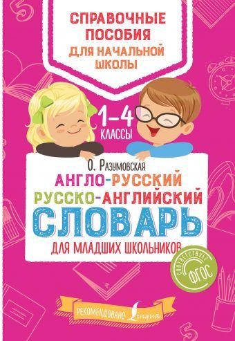 Англо-русский русско-английский словарь для младших школьников О. Разумовская