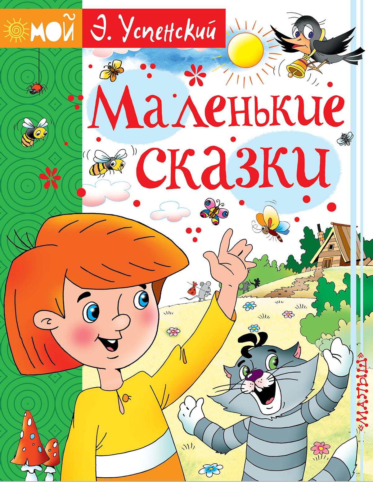 Успенский Э.Н. Маленькие сказки маленькие разбойники