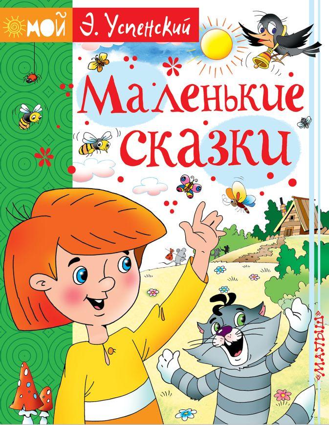 Маленькие сказки Э. Успенский