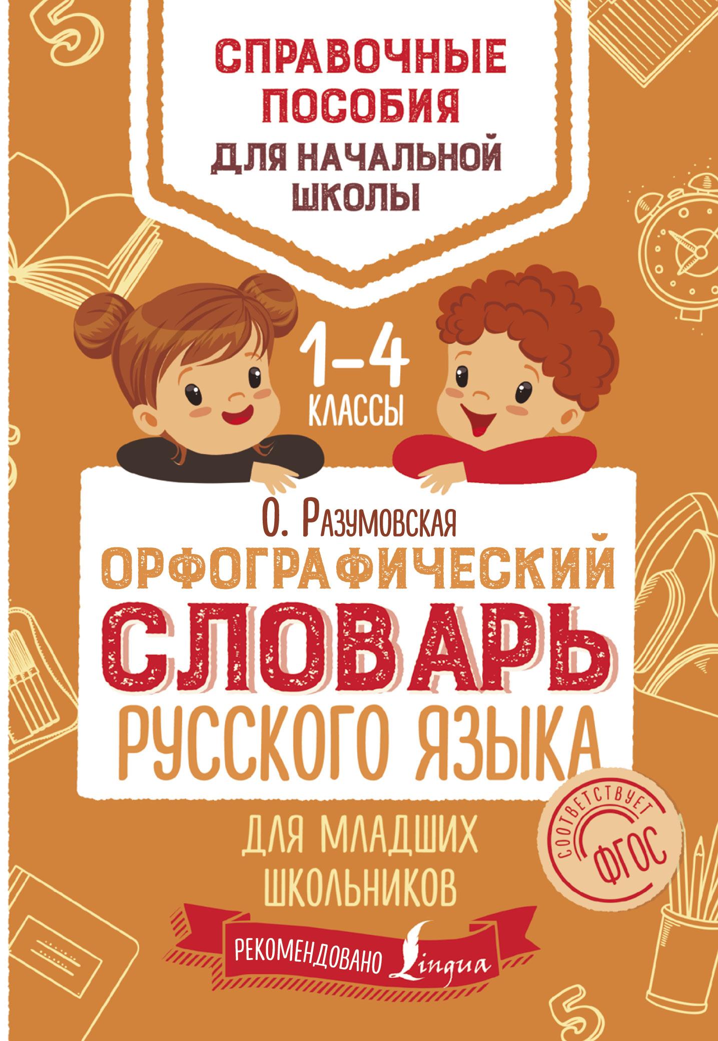 Разумовская О. Орфографический словарь русского языка для младших школьников