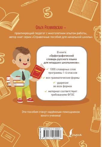 Орфографический словарь русского языка для младших школьников О. Разумовская