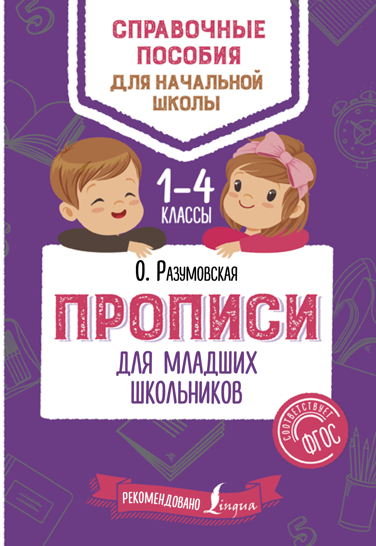 Разумовская О. Прописи для младших школьников готовим руку к письму развивающие прописи