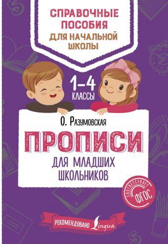 Прописи для младших школьников О.Разумовская