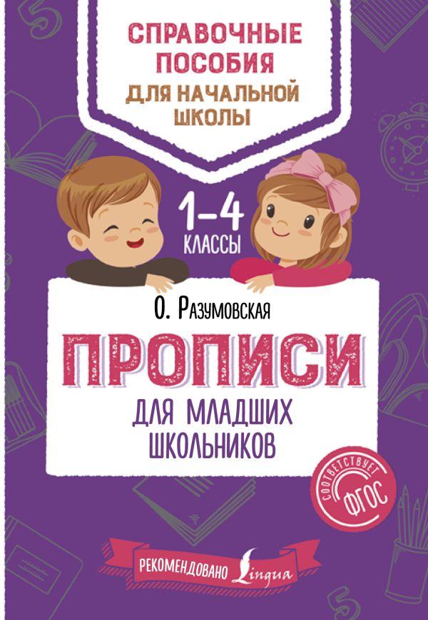 Прописи для младших школьников Разумовская О.