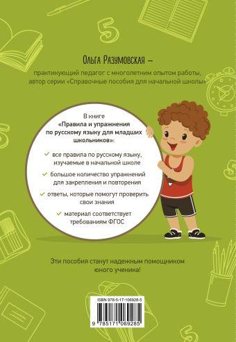 Правила и упражнения по русскому языку для младших школьников О.Разумовская