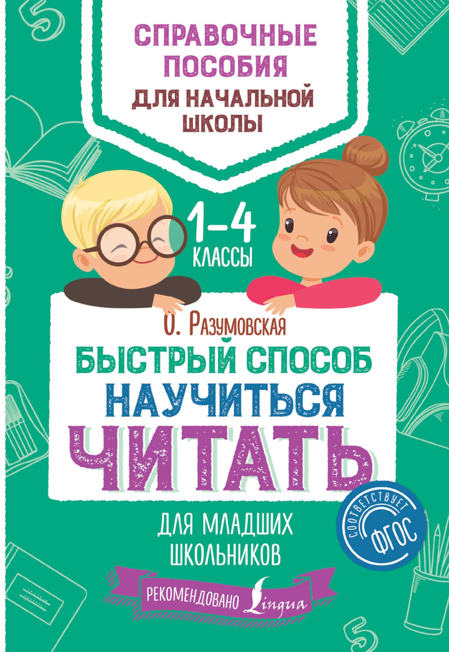 Быстрый способ научиться читать для младших школьников ( Разумовская Ольга  )