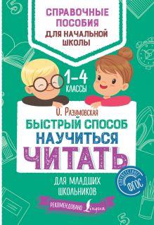 Быстрый способ научиться читать для младших школьников