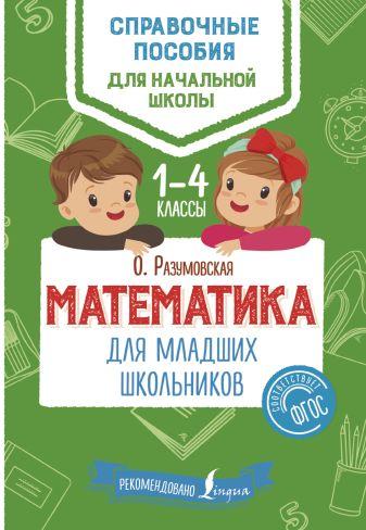 О. Разумовская - Математика для младших школьников обложка книги