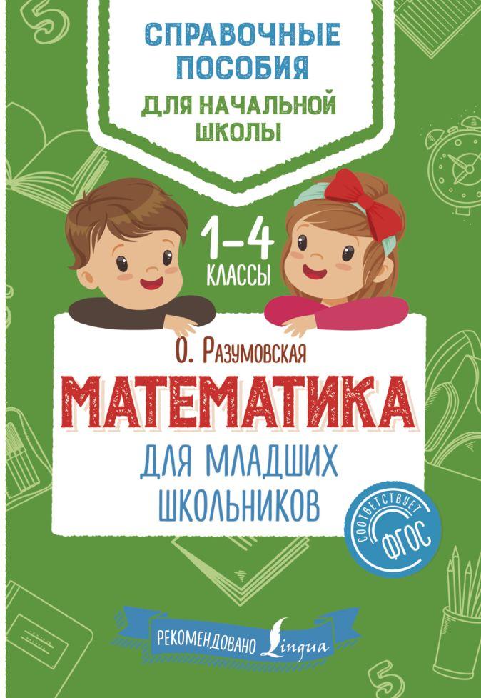 Математика для младших школьников О. Разумовская