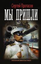 Сергей Протасов - Мы пришли' обложка книги