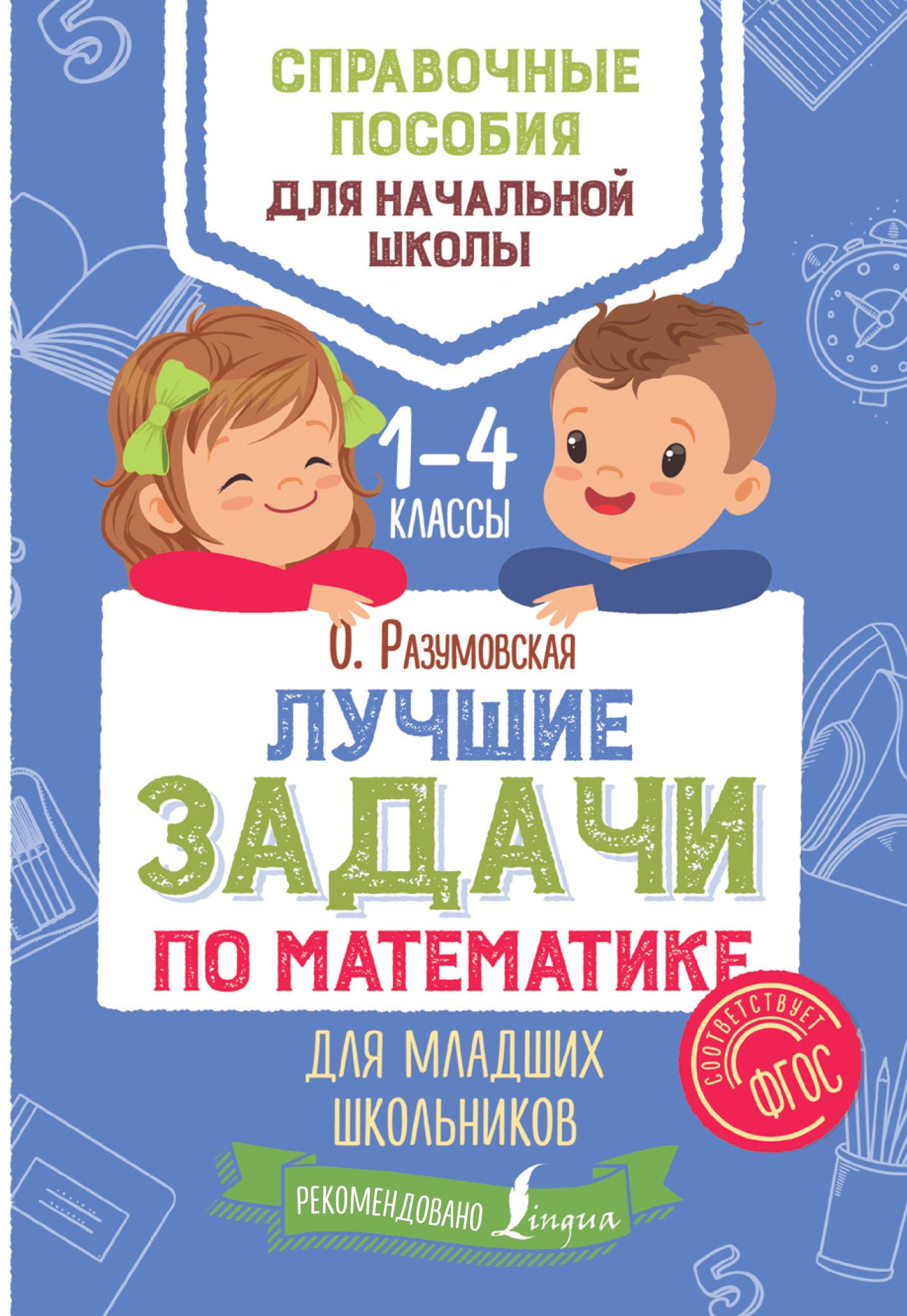 О. Разумовская Лучшие задачи по математике для младших школьников