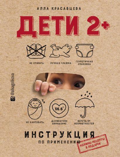 Дети 2+. Инструкция по применению - фото 1