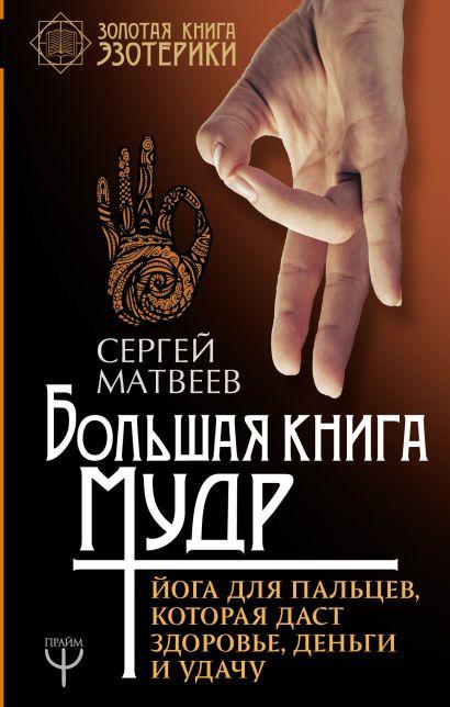 Большая книга мудр. Йога для пальцев, которая даст здоровье, деньги и удачу - фото 1
