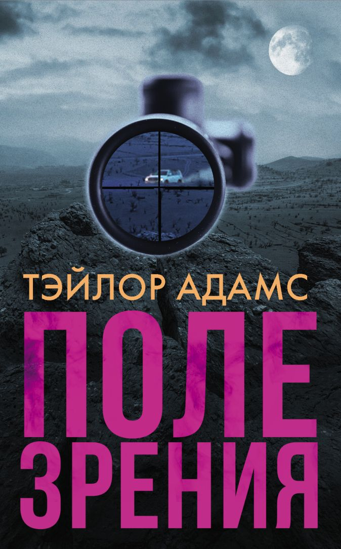 Тэйлор Адамс - Поле зрения обложка книги
