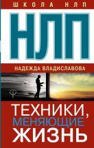 Владиславова Надежда - НЛП. Техники, меняющие жизнь' обложка книги