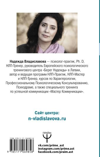 НЛП. Техники, меняющие жизнь Надежда Владиславова