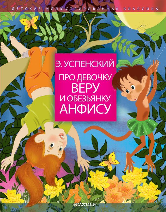 Э. Успенский - Про девочку Веру и обезьянку Анфису обложка книги