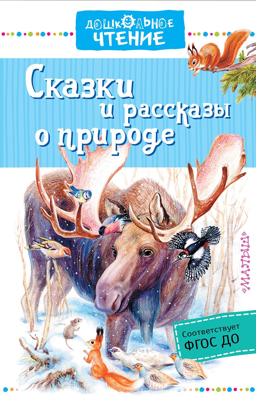 М. Пришвин, Н. Сладков, К. Паустовский, Э. Шим Сказки и рассказы о природе фату хива возврат к природе