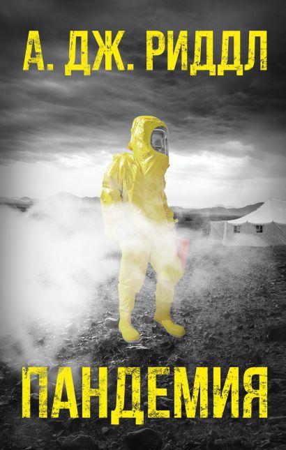 Пандемия - фото 1