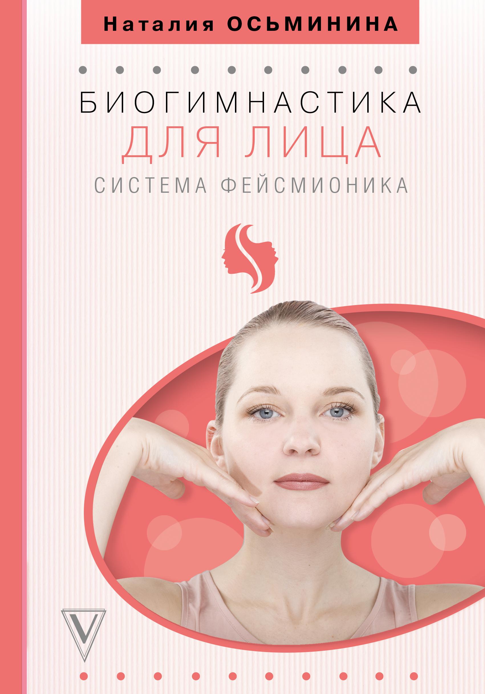 Биогимнастика для лица: система фейсмионика ( Осьминина Н.Б.  )