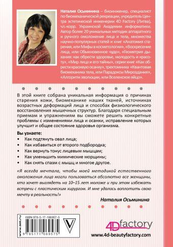 Фитнес для лица: система фейсмионика Осьминина Н.Б.