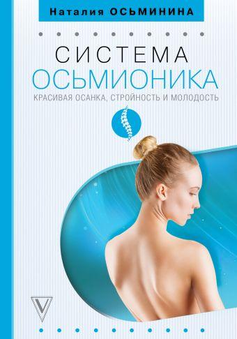 Система Осьмионика: красивая осанка, стройность и молодость Осьминина Н.Б.