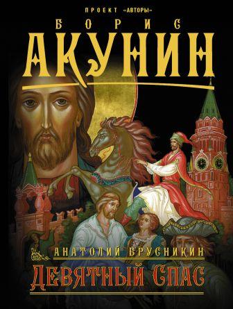 Борис Акунин - Девятный Спас обложка книги
