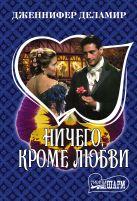 Деламир Д. - Ничего, кроме любви' обложка книги