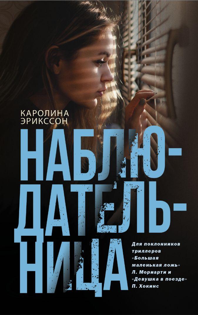 Каролина Эрикссон - Наблюдательница обложка книги