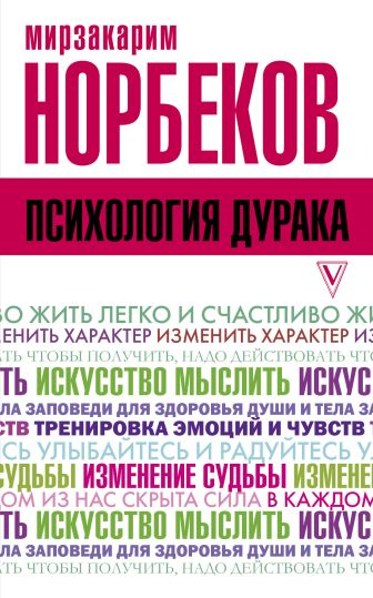 Норбеков М.С. - Психология дурака обложка книги