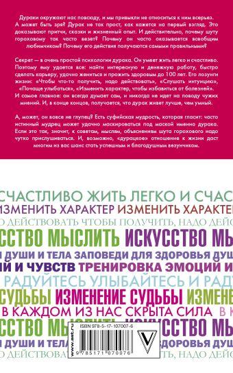 Психология дурака Норбеков М.С.