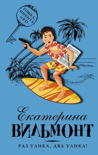 Екатерина Вильмонт - Раз улика, два улика! обложка книги