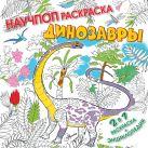 Усова И.В. - Динозавры' обложка книги