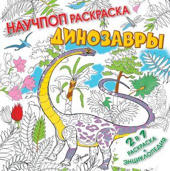 Усова И.В. - Динозавры обложка книги
