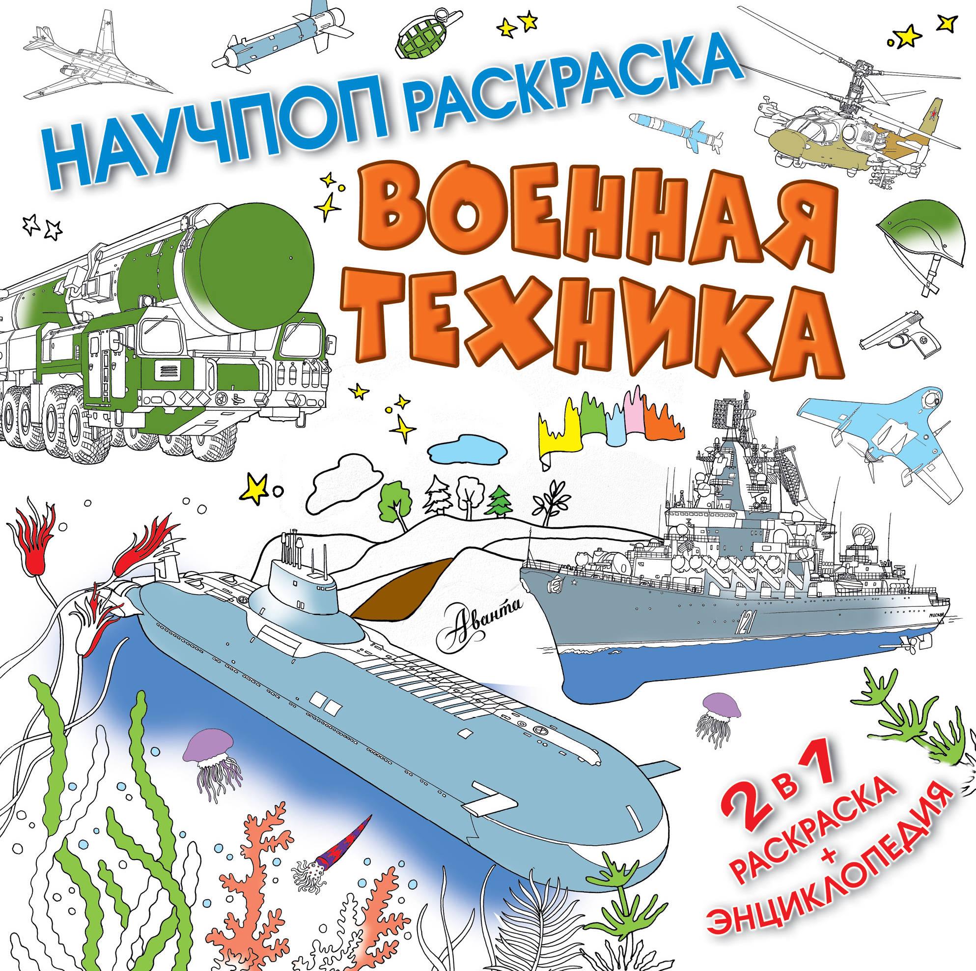 Павел Бобков Военная техника павел бобков военная техника