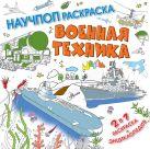 Бобков П.В. - Военная техника' обложка книги
