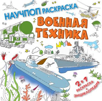 Павел Бобков - Военная техника обложка книги