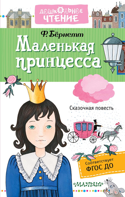Бёрнетт Ф.Э.Х. Маленькая принцесса оковитая е в маленькая принцесса