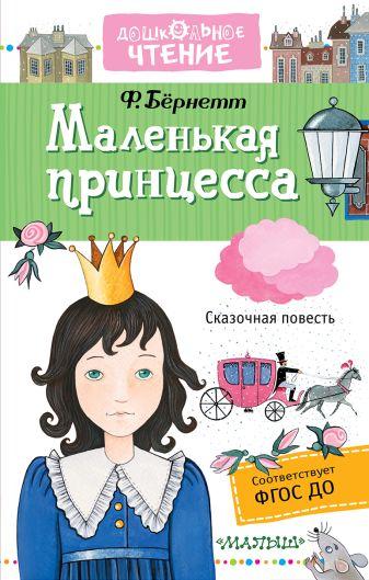 Бернетт Ф.Х. - Маленькая принцесса обложка книги