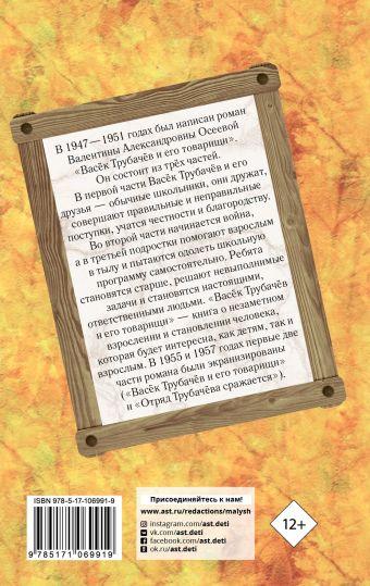 Васек Трубачев и его товарищи. Все повести Осеева В.А.