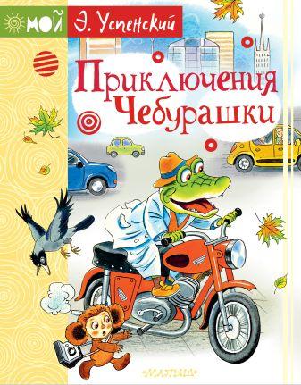 Э. Успенский - Приключения Чебурашки обложка книги