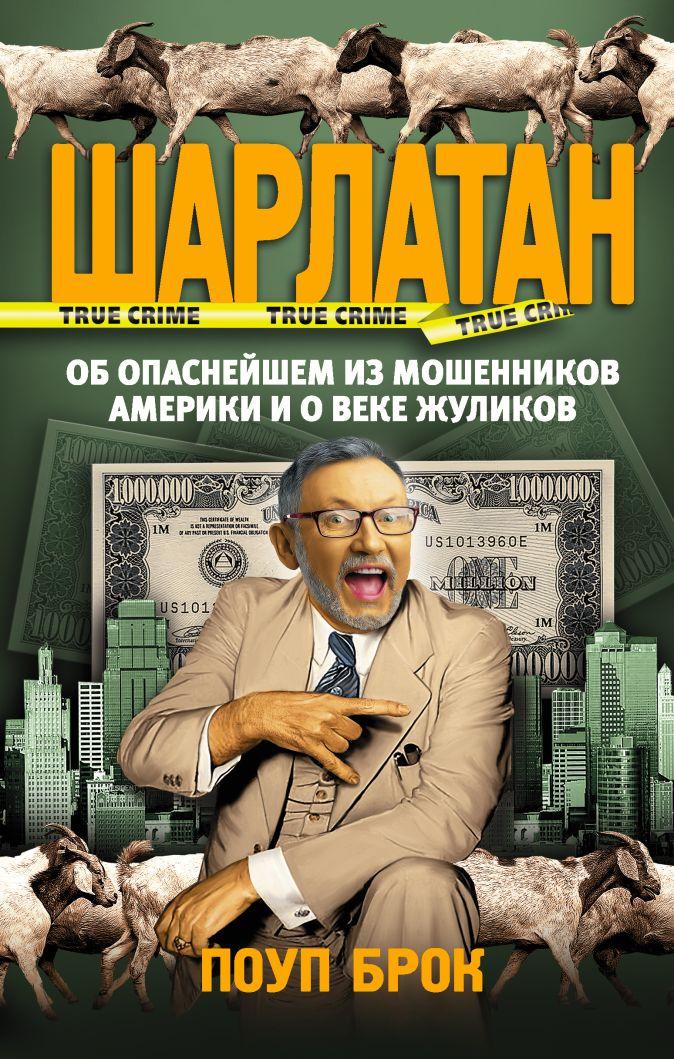 Поуп Брок - Шарлатан обложка книги