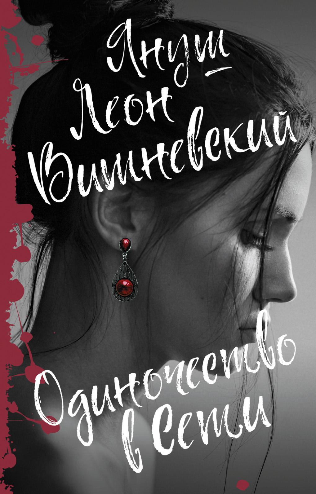 Вишневский Я.Л. Одиночество в Сети ISBN: 978-5-17-107003-8